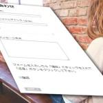 WordPressのお問い合わせメールフォームはContact Form 7で!